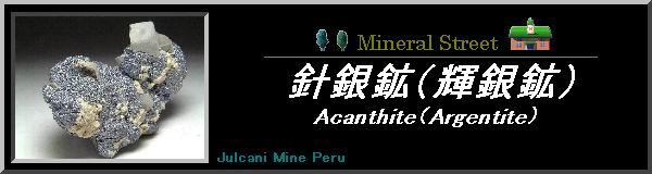 針銀鉱 / 輝銀鉱 Acanthite ...